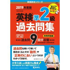 2019年度版 英検 準2級 過去問集 gakusan