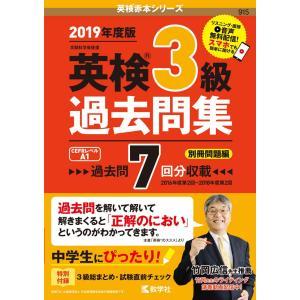 英検赤本シリーズ 2019年度版 英検 3級 過去問集  ISBN10:4-325-22945-0 ...