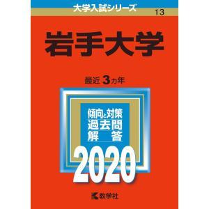 2020年版 大学入試シリーズ 013 岩手大学