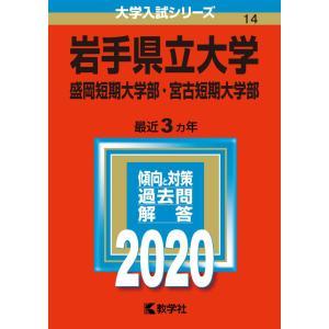 2020年版 大学入試シリーズ 014 岩手県立大学 盛岡短期大学部・宮古短期大学部