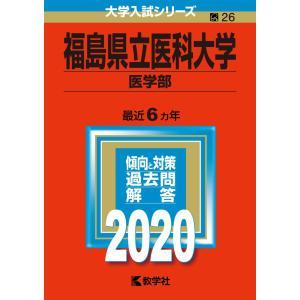 2020年版 大学入試シリーズ 026 福島県立医科大学 医学部