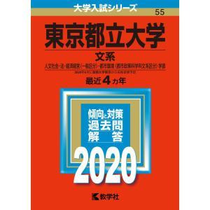 2020年版 大学入試シリーズ 055 東京都立大学 文系