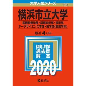 2020年版 大学入試シリーズ 059 横浜市立大学 国際教養学部・国際商学部・理学部・データサイエ...