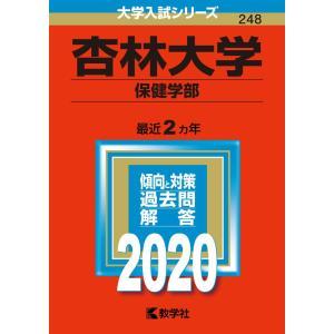 2020年版 大学入試シリーズ 248 杏林大学 保健学部 最近2カ年  ISBN10:4-325-...
