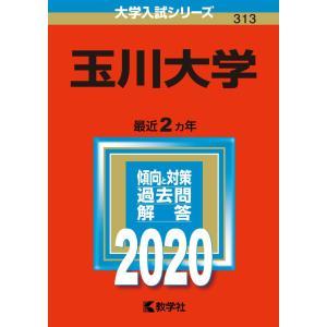 2020年版 大学入試シリーズ 313 玉川大学