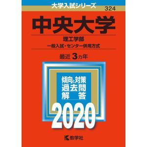 2020年版 大学入試シリーズ 324 中央大学 理工学部-一般入試・センター併用方式