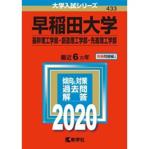 2020年版 大学入試シリーズ 433 早稲田大学 基幹理工学部・創造理工学部・先進理工学部 最近6...