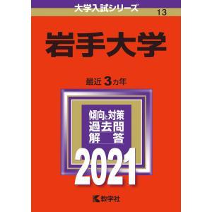 2021年版 大学入試シリーズ 013 岩手大学|gakusan