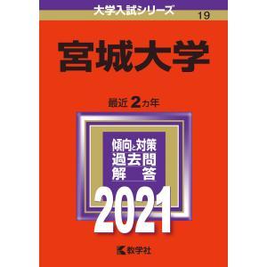 2021年版 大学入試シリーズ 019 宮城大学|gakusan