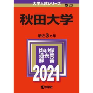 2021年版 大学入試シリーズ 020 秋田大学|gakusan
