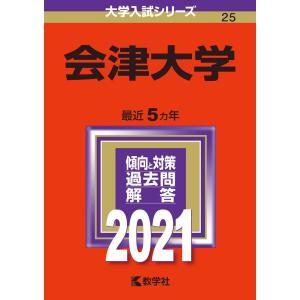 2021年版 大学入試シリーズ 025 会津大学|gakusan