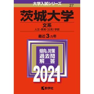 2021年版 大学入試シリーズ 027 茨城大学 文系|gakusan