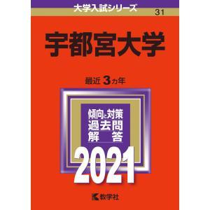 2021年版 大学入試シリーズ 031 宇都宮大学|gakusan