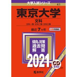 2021年版 大学入試シリーズ 041 東京大学 文科|gakusan
