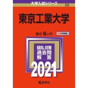 2021年版 大学入試シリーズ 050 東京工業大学|gakusan