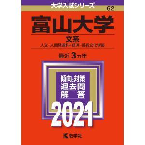 2021年版 大学入試シリーズ 062 富山大学 文系|gakusan
