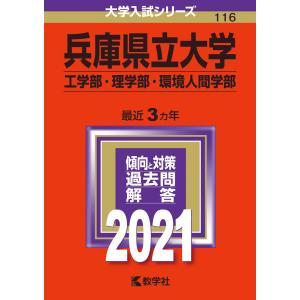 2021年版 大学入試シリーズ 116 兵庫県立大学 工学部・理学部・環境人間学部|gakusan