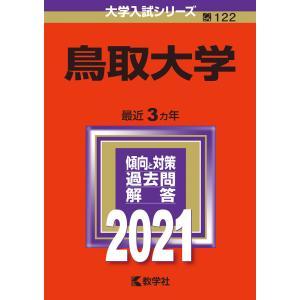 2021年版 大学入試シリーズ 122 鳥取大学|gakusan