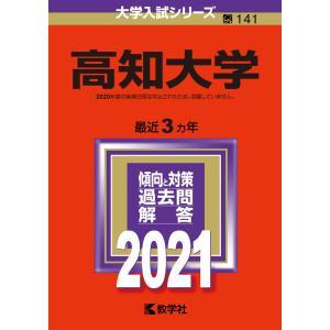 2021年版 大学入試シリーズ 141 高知大学|gakusan