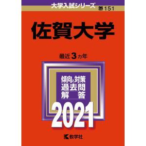 2021年版 大学入試シリーズ 151 佐賀大学|gakusan
