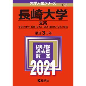 2021年版 大学入試シリーズ 152 長崎大学 文系|gakusan