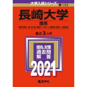 2021年版 大学入試シリーズ 153 長崎大学 理系|gakusan