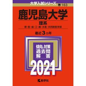 2021年版 大学入試シリーズ 163 鹿児島大学 理系|gakusan