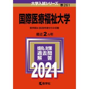2021年版 大学入試シリーズ 261 国際医療福祉大学|gakusan