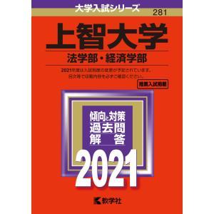 2021年版 大学入試シリーズ 281 上智大学 法学部・経済学部|gakusan