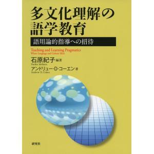 多文化理解の語学教育