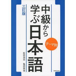 テーマ別 中級から学ぶ日本語 三訂版  ISBN10:4-327-38465-8 ISBN13:97...