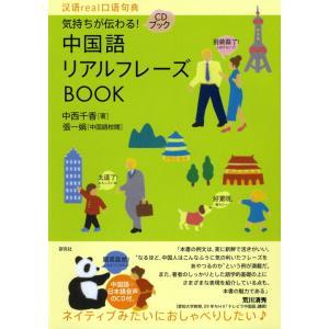 気持ちが伝わる! 中国語 リアルフレーズBOOK  ISBN10:4-327-39416-5 ISB...