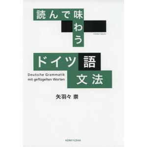 読んで味わう ドイツ語文法|gakusan