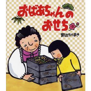 おばあちゃんの おせち|gakusan