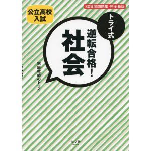 公立高校入試 トライ式 逆転合格! 社会 30日間問題集・完全新版 gakusan