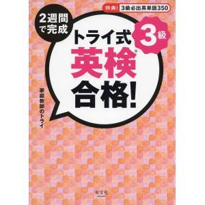 トライ式 2週間で完成 英検合格! 3級  ISBN10:4-334-93506-0 ISBN13:...
