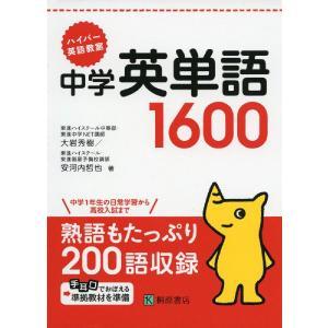 中学英単語 1600 gakusan