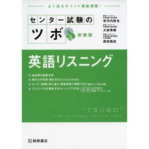 よく出るポイント徹底演習! センター試験のツボ 英語リスニング 新装版  ISBN10:4-342-...