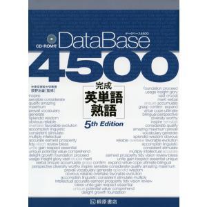 DataBase(データベース) 4500 完成英単語・熟語 5th Edition  ISBN10...