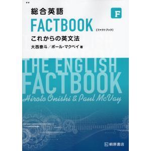 総合英語 FACTBOOK[ファクトブック] これからの英文法