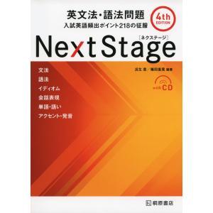 Next Stage [ネクステージ] 英文法...の関連商品3