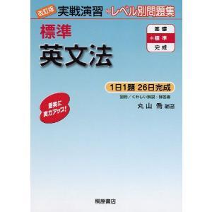 改訂版 実戦演習 標準 英文法 レベル別問題集  ISBN10:4-342-75552-1 ISBN...