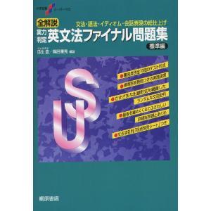全解説 実力判定 英文法ファイナル問題集 標準編