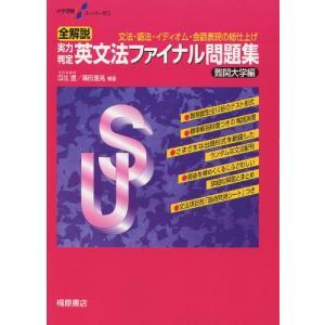 全解説 実力判定 英文法ファイナル問題集 難関大学編の商品画像|ナビ