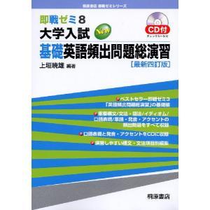 即戦ゼミ(8) 大学入試 New 基礎英語頻出問題 総演習 最新四訂版