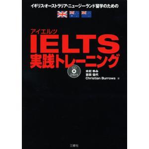 IELTS(アイエルツ) 実践トレーニング イギリス・オーストラリア・ニュージーランド留学のための ...