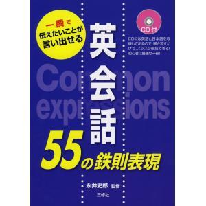 英会話 55の鉄則表現 一瞬で伝えたいことが言い出せる  ISBN10:4-384-04290-6 ...