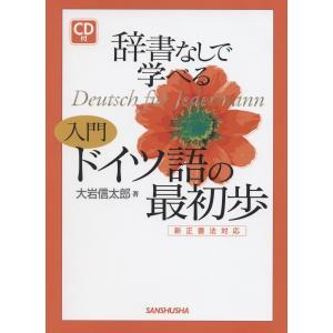 辞書なしで学べる [入門]ドイツ語の最初歩|gakusan