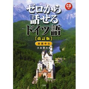 ゼロから話せる ドイツ語 [改訂版]|gakusan