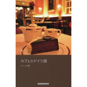 カフェのドイツ語|gakusan